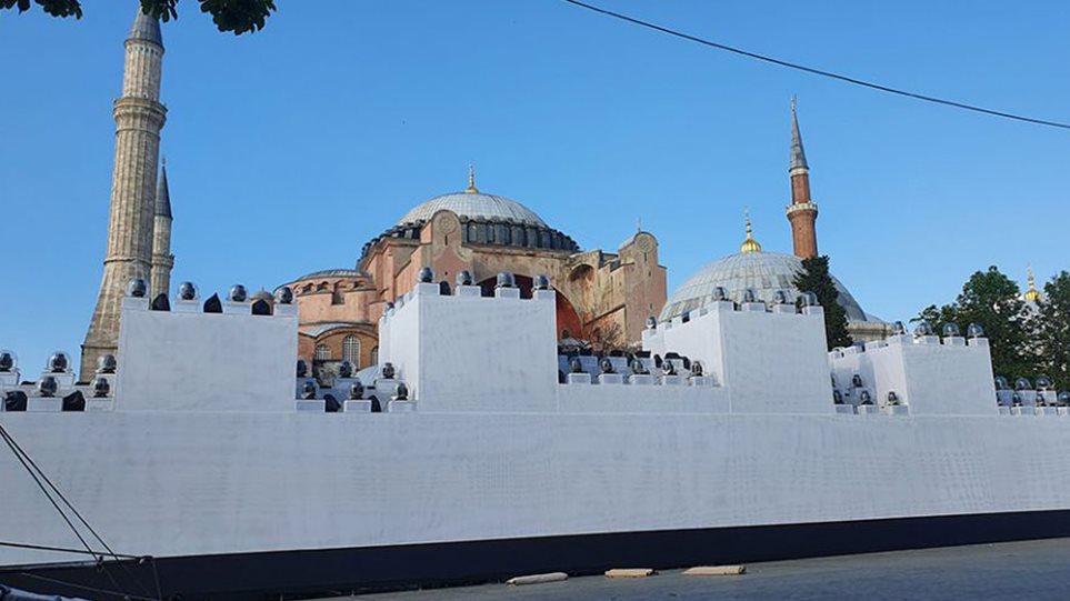 Σόου με ψεύτικο τείχος έξω από την Αγιά Σοφιά ετοιμάζουν οι Τούρκοι