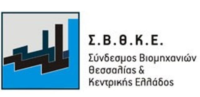 Αναθεώρηση του υπολογισμού των τελών των επιχειρήσεων ζητά ο ΣΒΘΣΕ