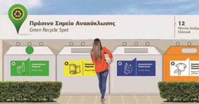 Πρωτοβουλίες για το περιβάλλον παίρνει ο Δήμος Αλμυρού