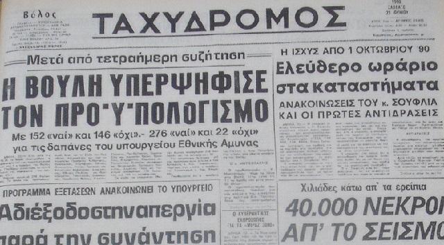 23 Iουνίου 1990