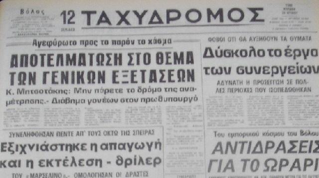 24 Iουνίου 1990