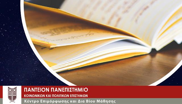 Παράταση εγγραφών στα εξ αποστάσεως Τμήματα ΚΕΔΙΒΙΜ του Πάντειου Πανεπιστημίου