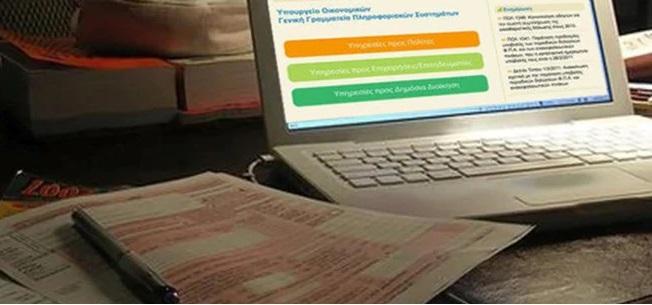 Κλειδώνει νέα παράταση για τις φορολογικές δηλώσεις - Τα δύο σενάρια