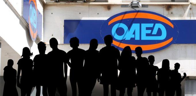 ΟΑΕΔ: Τρία νέα προγράμματα με 18.000 θέσεις εργασίας