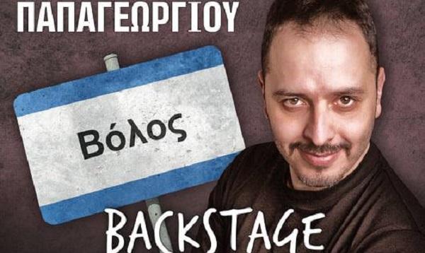 Stand up comedy και «Art» στη σκηνή της Εξωραϊστικής