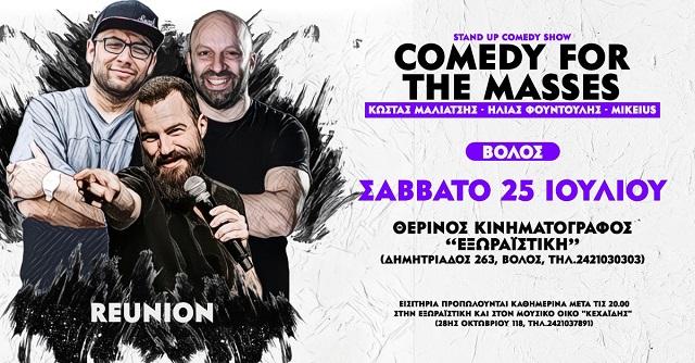 Το πιο πολυταξιδεμένo ελληνικό stand up comedy show στιν Βόλο