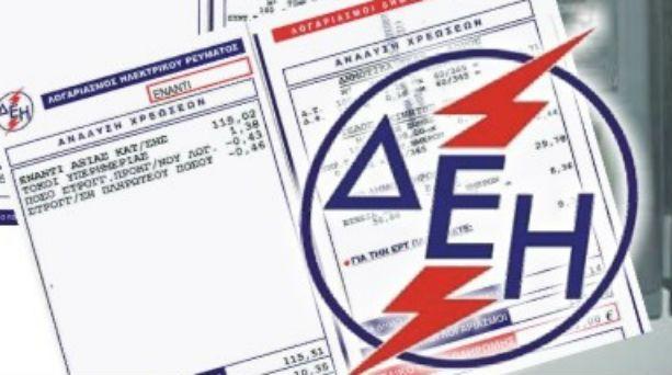 ΔΕΗ: Κριτήρια, δικαιούχοι και ποσά ανά περίπτωση για επανασύνδεση ρεύματος