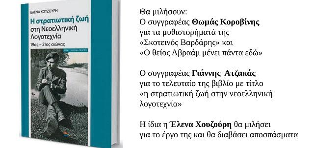 Αφιέρωμα στη συγγραφέα Ελένη Χουζούρη
