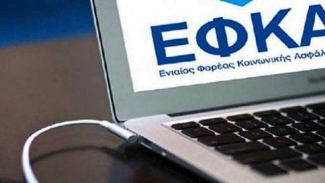 ΕΦΚΑ: Νέα παράταση στην καταβολή των εισφορών Ιουλίου για τρεις κατηγορίες
