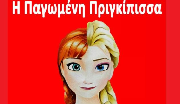 «Η παγωμένη πριγκίπισσα» έρχεται στον Βόλο