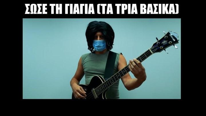"""""""Σώσε τη γιαγιά"""" - Το τραγούδι για τον κορονοϊό που έγινε viral"""