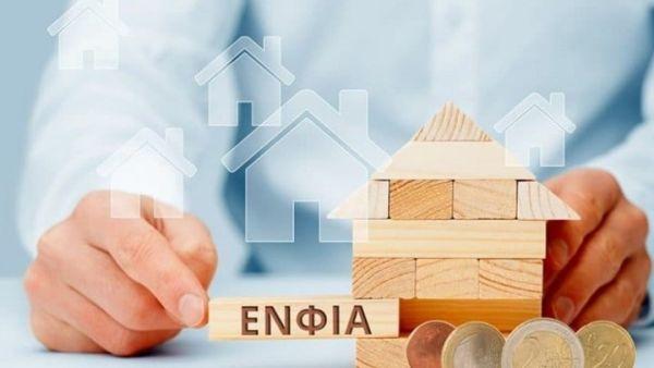 Ζητούν κατάργηση του ΕΝΦΙΑ ~ Σε δύσκολη θέση επιχειρήσεις και ξενοδοχεία