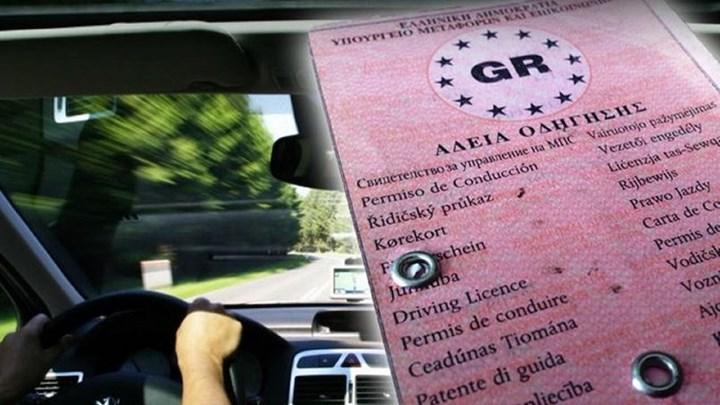Άδειες οδήγησης: Πώς θα γίνεται η αναθεώρησή τους από Οκτώβριο - Τι αλλάζει