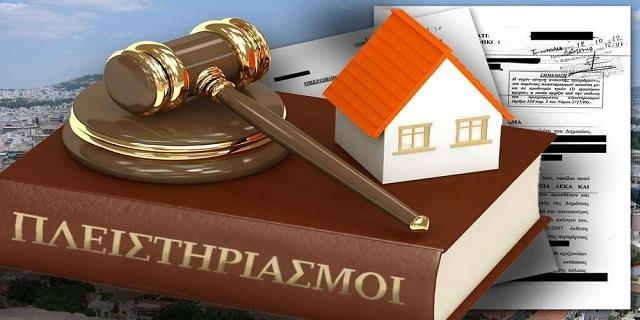 Οι τράπεζες αναστέλλουν τους πλειστηριασμούς πρώτης κατοικίας ευάλωτων δανειοληπτών