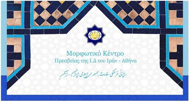 Διαδικτυακό σεμινάριο διαθρησκειακού διαλόγου Ορθοδοξίας – Ισλάμ