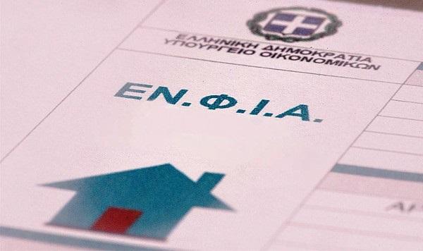 Την Παρασκευή ο ΕΝΦΙΑ και διπλή δόση τον Οκτώβριο χωρίς προσαυξήσεις