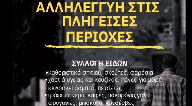 Συγκέντρωση ειδών για τους πληγέντες από τη Νεολαία του ΣΥΡΙΖΑ Μαγνησίας