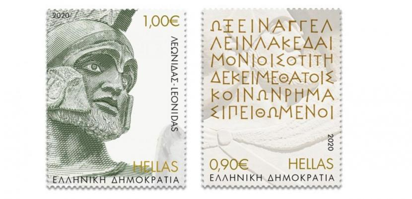 Γκάφα με ορθογραφικό λάθος στα γραμματόσημα των ΕΛΤΑ
