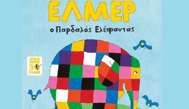 Ο «Έλμερ ο Παρδαλός Ελέφαντας» για δύο παραστάσεις στον Βόλο