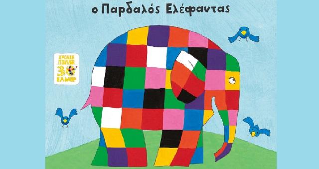 «Ελμερ, ο παρδαλός ελέφαντας» στην Εξωραϊστική στον Βόλο