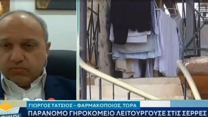 Παράνομο γηροκομείο στις Σέρρες: Τι λέει ο φαρμακοποιός που αποκάλυψε τη φρίκη