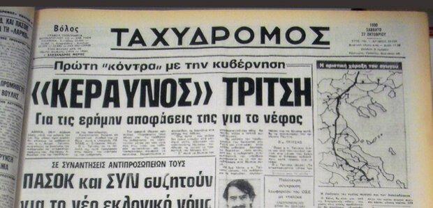 27 Οκτωβρίου 1990
