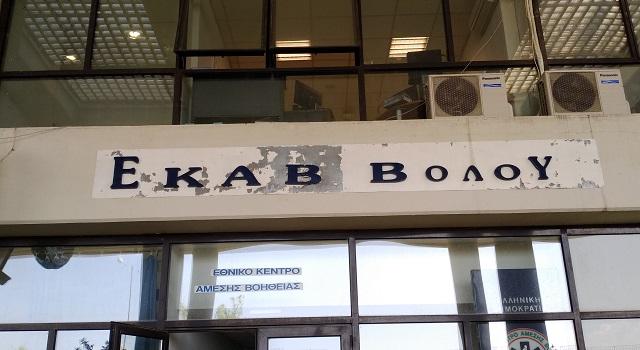 Καμία ανησυχία για τα πληρώματα του Βόλου λόγω κρουσμάτων στο ΕΚΑΒ Λάρισας