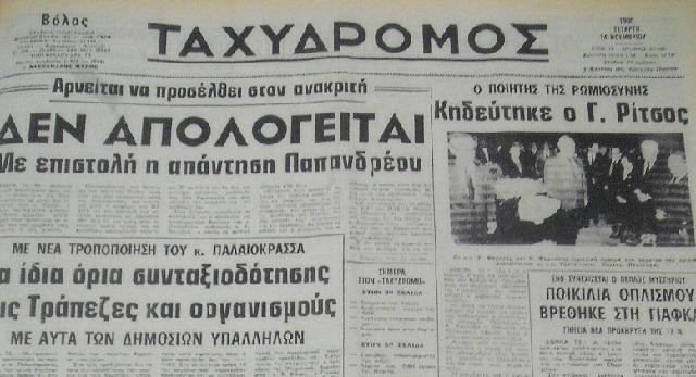 14 Nοεμβρίου 1990