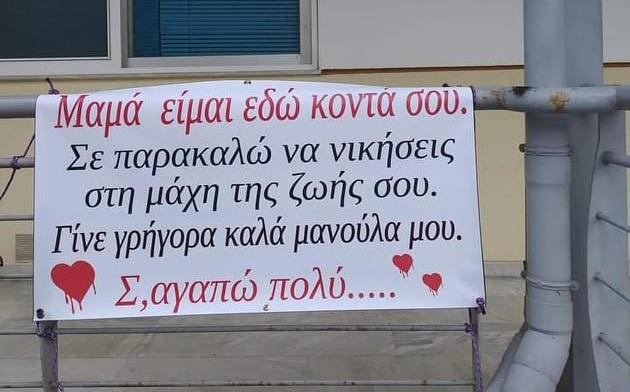 «Μανούλα γίνε καλά»: Συγκλονιστικό μήνυμα σε νοσηλευόμενη στη ΜΕΘ στη Λάρισα