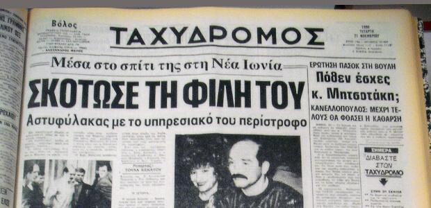 21 Νοεμβρίου 1990