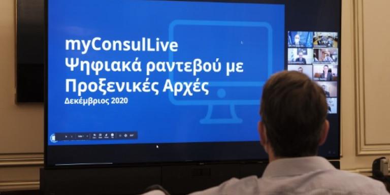 myConsulLive: Η «επαναστατική» πλατφόρμα για τους Ελληνες του εξωτερικού -Ψηφιακά ραντεβού με τα προξενεία
