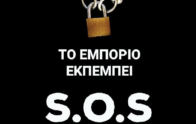 Οι έμποροι του Βόλου εκπέμπουν «SOS»