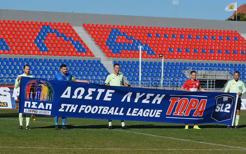 Η απόλυτη απαξίωση της Football League