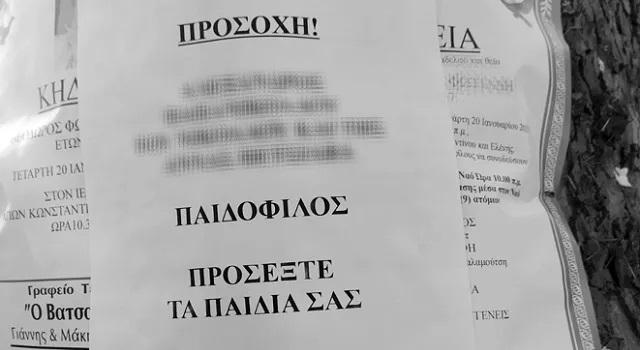 Μήνυση για την τοιχοκόλληση- διαπόμπευση προσώπου στον Βόλο