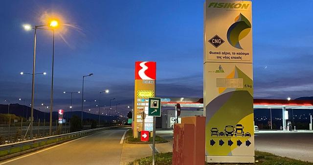Και Φυσικό Αέριο Κίνησης στα ΣΕΑ Ευαγγελισμού του Αυτοκινητόδρομου Αιγαίου