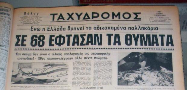 10 Φεβρουαρίου 1991