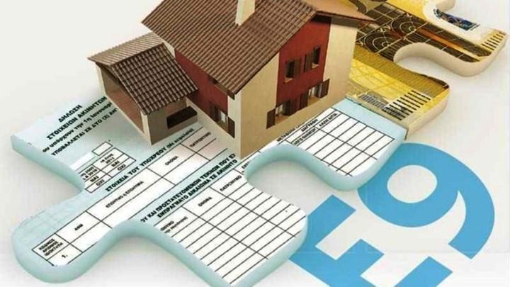 ΕΝΦΙΑ: Ποιοι ιδιοκτήτες θα έχουν μείωση 50% και ποιοι θα απαλλαγούν
