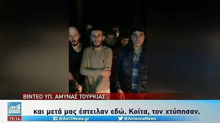 Τουρκία: Δημοσίευσε βίντεο με μετανάστες που υποστηρίζουν ότι ξυλοκοπήθηκαν από Έλληνες στρατιώτες
