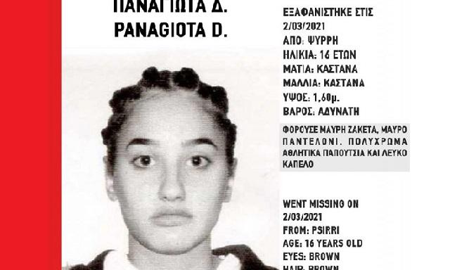 Συναγερμός για την εξαφάνιση 16χρονης από του Ψυρρή