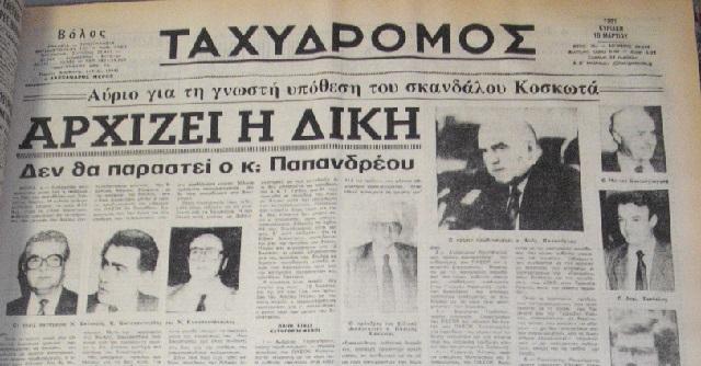10 Μαρτίου 1991