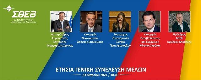 Αύριο η ετήσια Γενική συνέλευση του ΣΘΕΒ