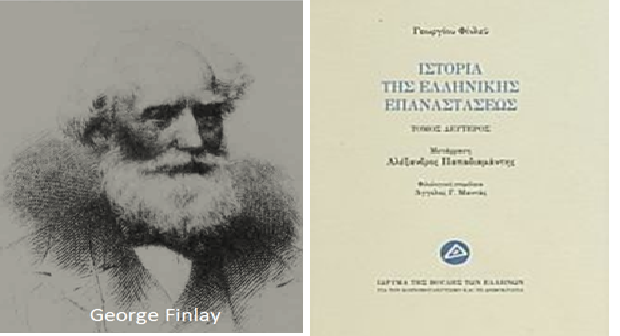 Από την «Ιστορία της Ελληνικής Επαναστάσεως» του Τζ. Φίνλεϊ –Σε μετάφραση Αλ. Παπαδιαμάντη