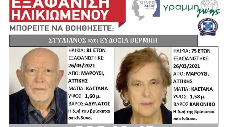 Εξαφανίστηκε ζευγάρι ηλικιωμένων από το Μαρούσι