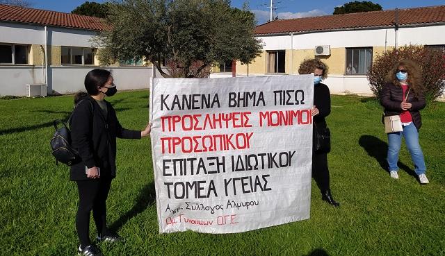 Διαμαρτυρία για τα προβλήματα του Κέντρου Υγείας Αλμυρού