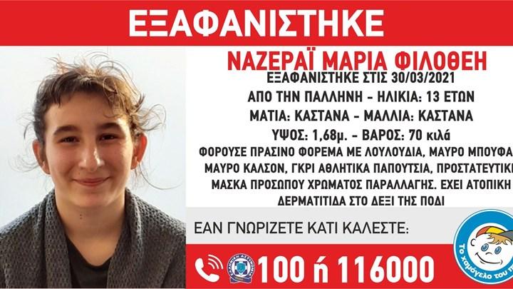 Συναγερμός για την εξαφάνιση 13χρονης από την Παλλήνη