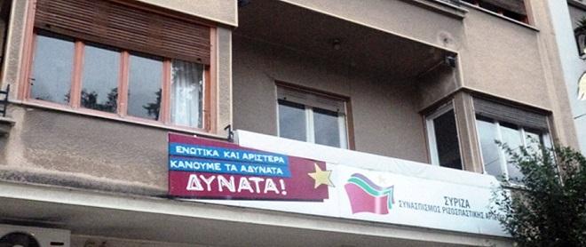 Πρωτοβουλίες από ΣΥΡΙΖΑ Μαγνησίας για διάλογο με τους παραγωγικούς φορείς
