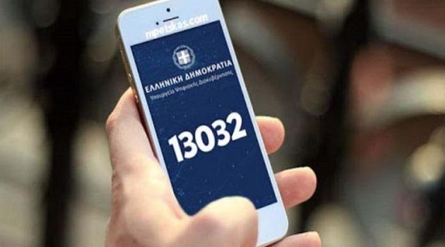 «Ερχεται» το τέλος στο 13033: Πότε θα σταματήσουμε τα SMS
