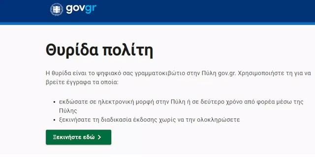 Σε λειτουργία το my.gov.gr: Τα έγγραφα με λίγα «κλικ»