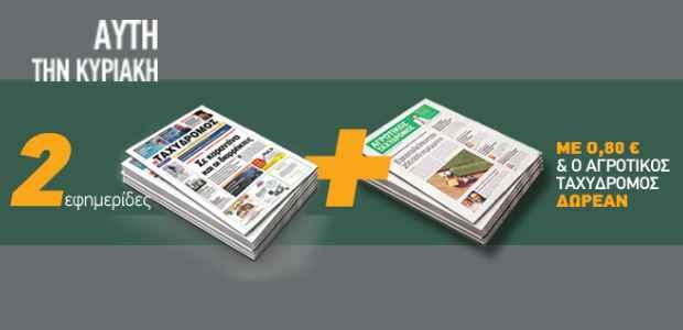 Αυτή την Κυριακή διαβάστε2εφημερίδες!
