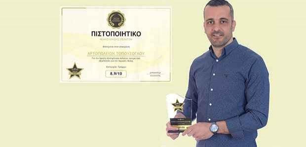 Νέο βραβείο με άριστα στο «Αρτοπωλείον Τοπούζογλου»